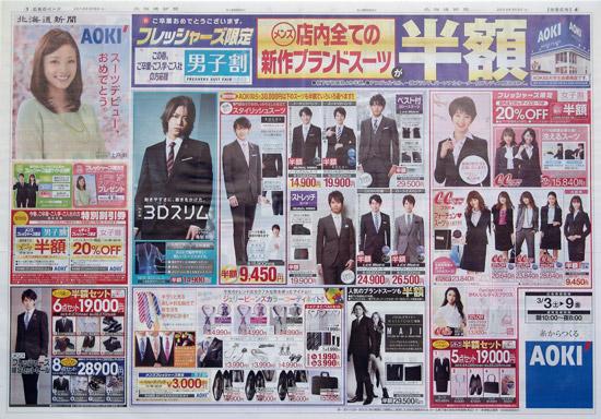 アオキ チラシ発行日:2012/3/3