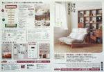 無印良品 チラシ発行日:2012/3/2