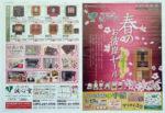 誠心堂 チラシ発行日:2012/3/2
