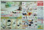 ホーマック チラシ発行日:2012/3/1