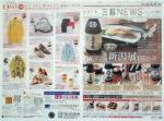 三越 チラシ発行日:2012/3/6