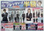 洋服の青山 チラシ発行日:2012/3/3