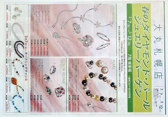 大丸札幌店 チラシ発行日:2012/3/7