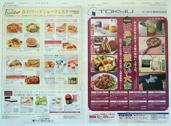 東急百貨店 チラシ発行日:2012/3/7