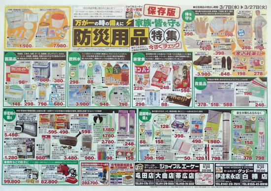 ジョイフルエーケー チラシ発行日:2012/3/7