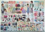 西松屋 チラシ発行日:2012/3/8