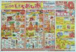 コープさっぽろ チラシ発行日:2012/3/9