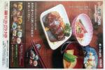 コープさっぽろ チラシ発行日:2012/3/7