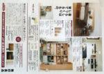 無印良品 チラシ発行日:2012/3/12