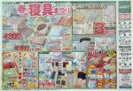 北雄ラッキー チラシ発行日:2012/3/13