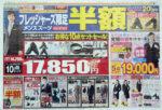 はるやま チラシ発行日:2012/3/10