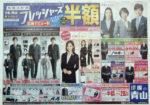 洋服の青山 チラシ発行日:2012/3/10