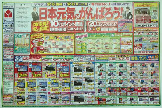 ヤマダ電機 チラシ発行日:2012/3/10