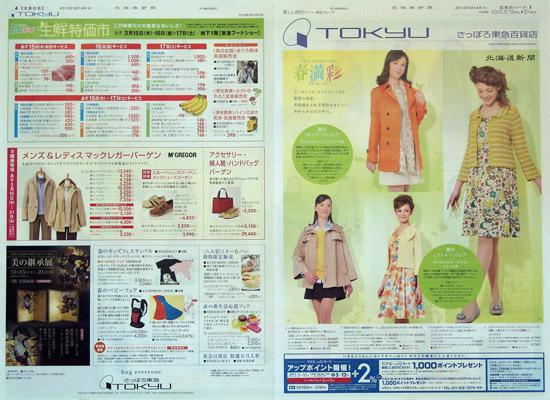 東急百貨店 チラシ発行日:2012/3/15