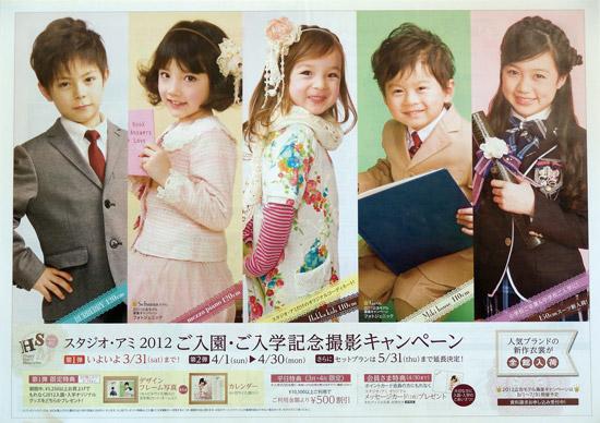 スタジオアミ チラシ発行日:2012/3/14