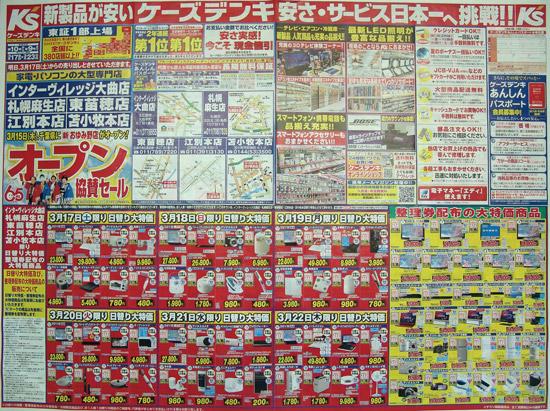ケーズデンキ チラシ発行日:2012/3/17