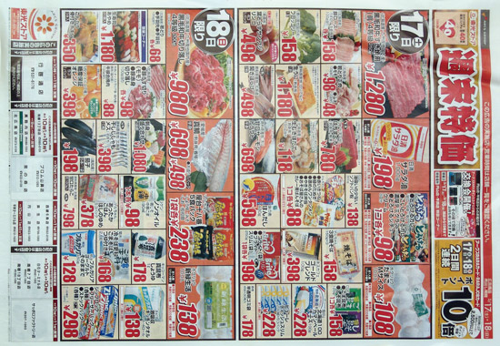 東光ストア チラシ発行日:2012/3/17
