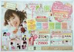 写真工房ぱれっと チラシ発行日:2012/3/24