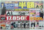 はるやま チラシ発行日:2012/3/17