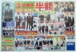 アオキ チラシ発行日:2012/3/17