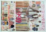 gu チラシ発行日:2012/3/17