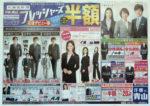 洋服の青山 チラシ発行日:2012/3/17