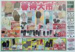 北雄ラッキー チラシ発行日:2012/3/21