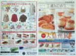 三越 チラシ発行日:2012/3/21