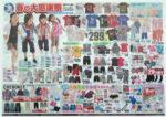 西松屋 チラシ発行日:2012/3/22