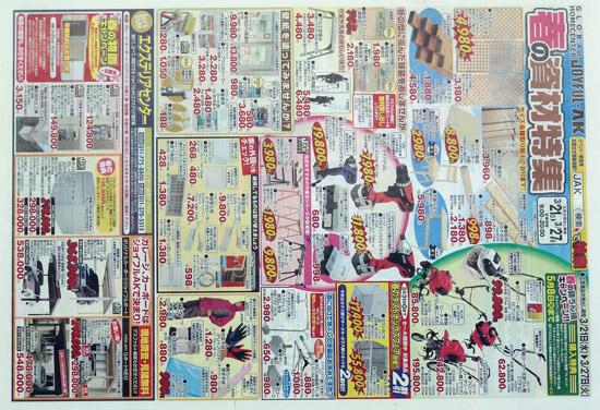 ジョイフルエーケー チラシ発行日:2012/3/21