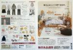 無印良品 チラシ発行日:2012/3/16