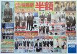 アオキ チラシ発行日:2012/3/24