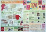 新さっぽろサンピアザ チラシ発行日:2012/3/24