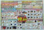 ヨドバシカメラ チラシ発行日:2012/3/24