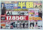 はるやま チラシ発行日:2012/3/24
