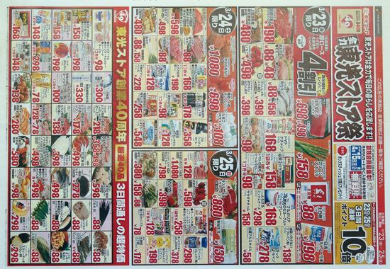東光ストア チラシ発行日:2012/3/23