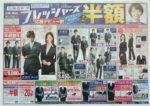 洋服の青山 チラシ発行日:2012/3/24