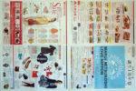 丸井今井 チラシ発行日:2012/3/28