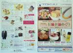 東急百貨店 チラシ発行日:2012/3/29