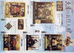 久月 チラシ発行日:2012/4/1