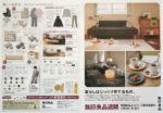 無印良品 チラシ発行日:2012/3/31