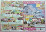 クラブツーリズム チラシ発行日:2012/3/31