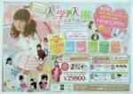 写真工房ぱれっと チラシ発行日:2012/4/2