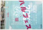 千歳アウトレットモールレラ チラシ発行日:2012/3/31