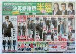 洋服の青山 チラシ発行日:2012/3/31