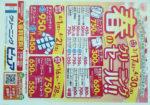 クリーニングピュア チラシ発行日:2012/3/17