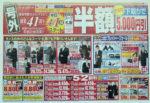 はるやま チラシ発行日:2012/4/1