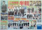 アオキ チラシ発行日:2012/3/31