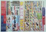 シュープラザ チラシ発行日:2012/4/4