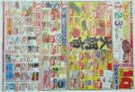 コープさっぽろ チラシ発行日:2012/4/1
